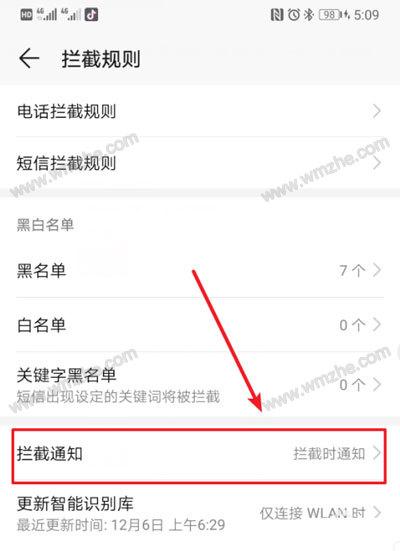 华为手机通知栏有个手掌标志是什么意思?