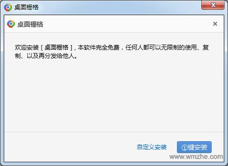 桌面栅格软件截图