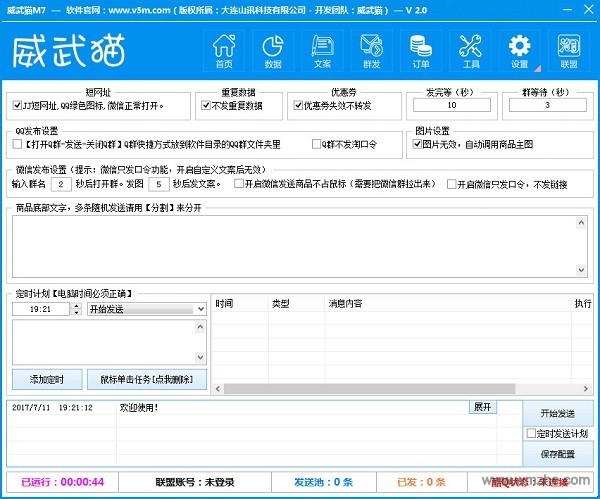 威武猫m7软件截图