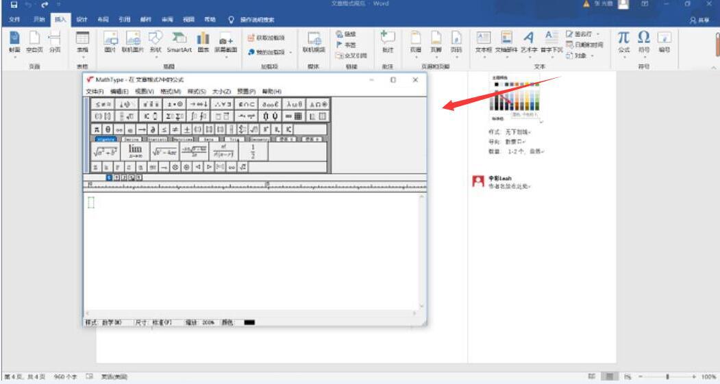 如何在Word文章中编辑分数公式?推荐使用MathType