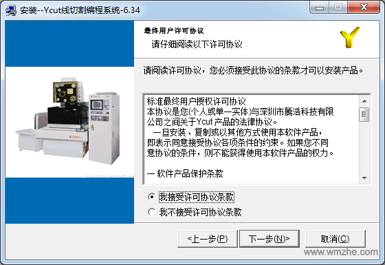 Ycut2006线切割编程系统软件截图