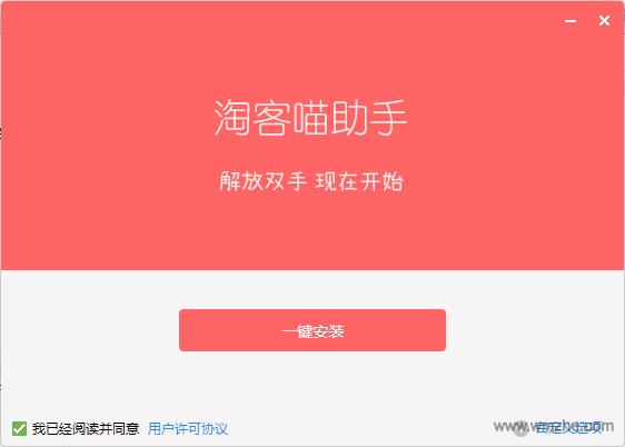 淘客喵发单助手软件截图