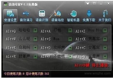 音效专家软件截图