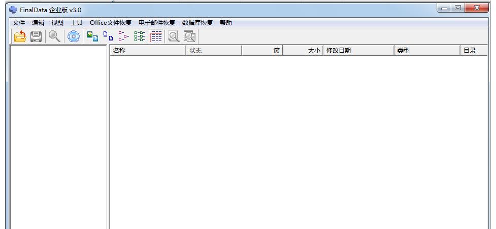 FinalData企业版使用指南,帮助恢复文件数据