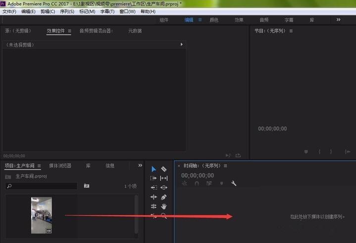 Adobe Premiere实操教学,轻松裁剪短视频画面尺寸