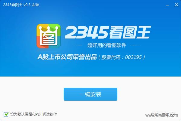 2345看图王软件截图