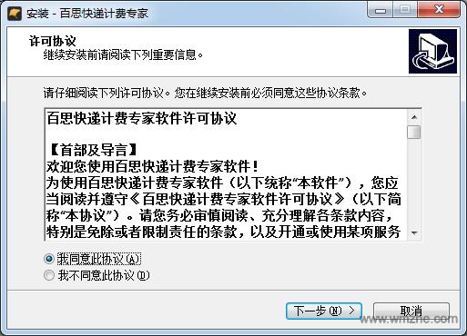 百思快递计费专家软件截图