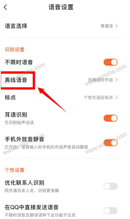 搜狗输入法离线语音功能怎么用?没网也能实现语音输入