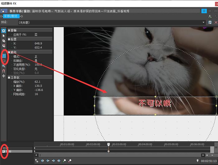 Vegas视频处理之去除原有字幕,进行二次创作-第2张图片-导航站