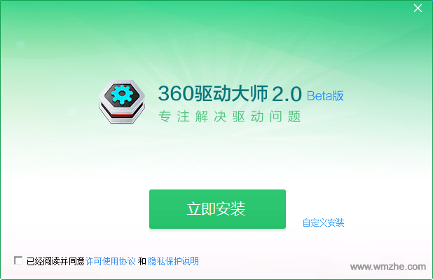 360驅動大師軟件截圖