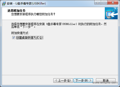 U盘杀毒专家单机版软件截图