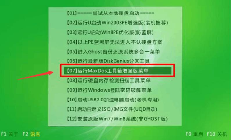 MaxDos如何备份还原电脑系统?完全傻瓜式操作