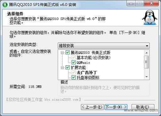 QQ空间登陆器软件截图