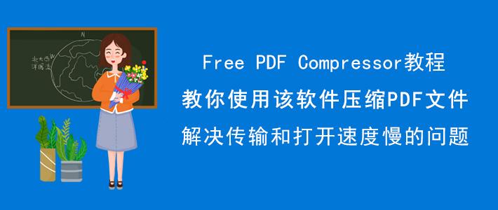Free PDF Compressor如何压缩PDF文件?PDF压缩方法