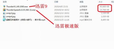 迅打雷影下载极速版PK迅打雷影下载9,两手有何不同?
