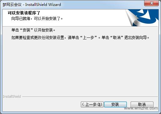 梦网云会议软件截图
