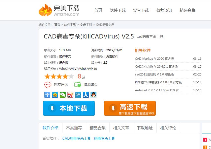 KillCADVirus使用说明:三种杀毒方式,迅速查杀CAD病毒