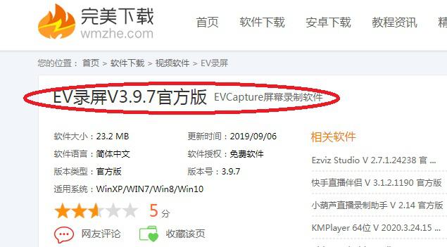 关于EV录屏没声音的解决方法,非常全面