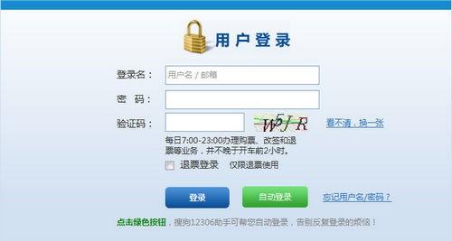 搜狗12306专版浏览器的教程
