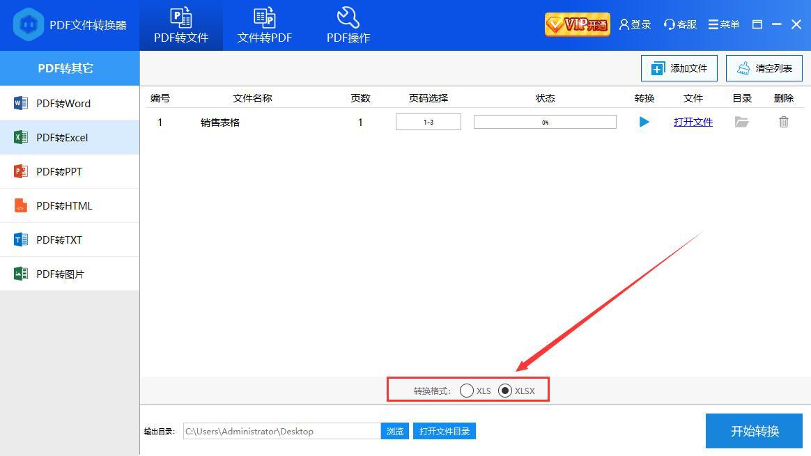 彩虹猪PDF转换器如何将PDF文件转换成Excel?PDF转Excel方法-第4张图片-导航站