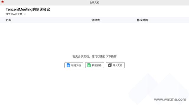 騰訊會議軟件截圖