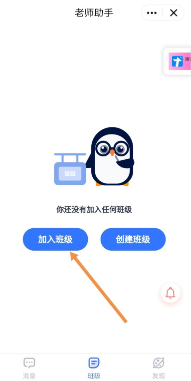 如何将普通QQ群设置为家校群?图文方法一览-第9张图片