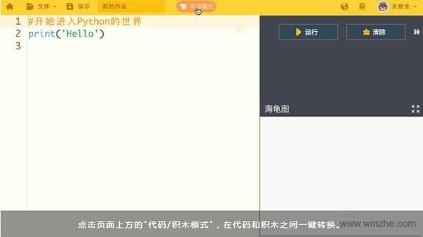 海龟编辑器 64位软件截图