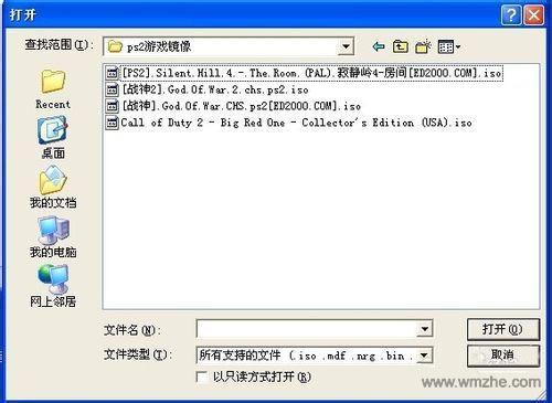 PCSX2軟件截圖