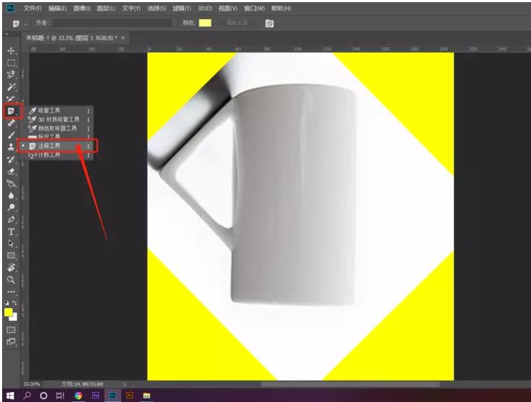 图片处理之添加备注,可以选择PS注释工具