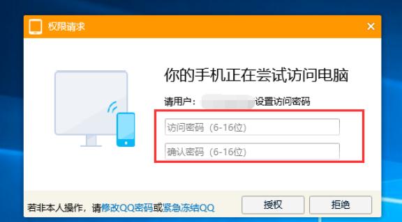 办公妙招分享,教你使用手机QQ远程查看电脑文件-第6张图片