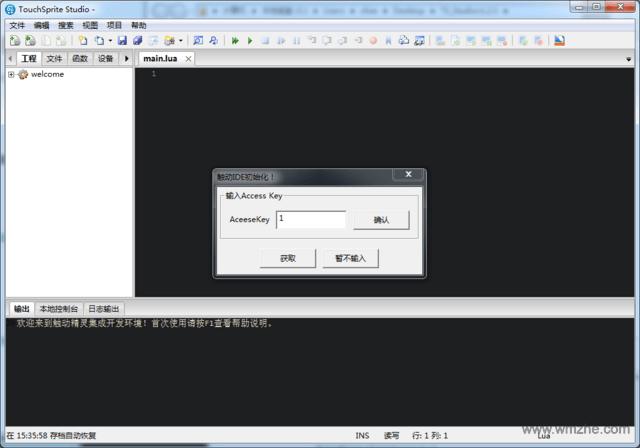 触动精灵编辑器软件截图