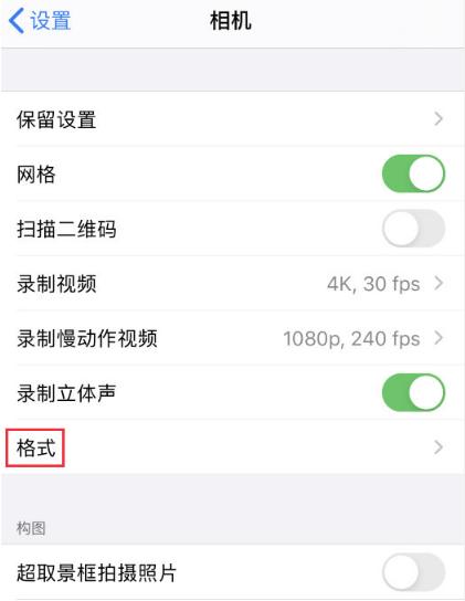 如何修改iPhone拍照保存格式?HEIC图片格式转换方法