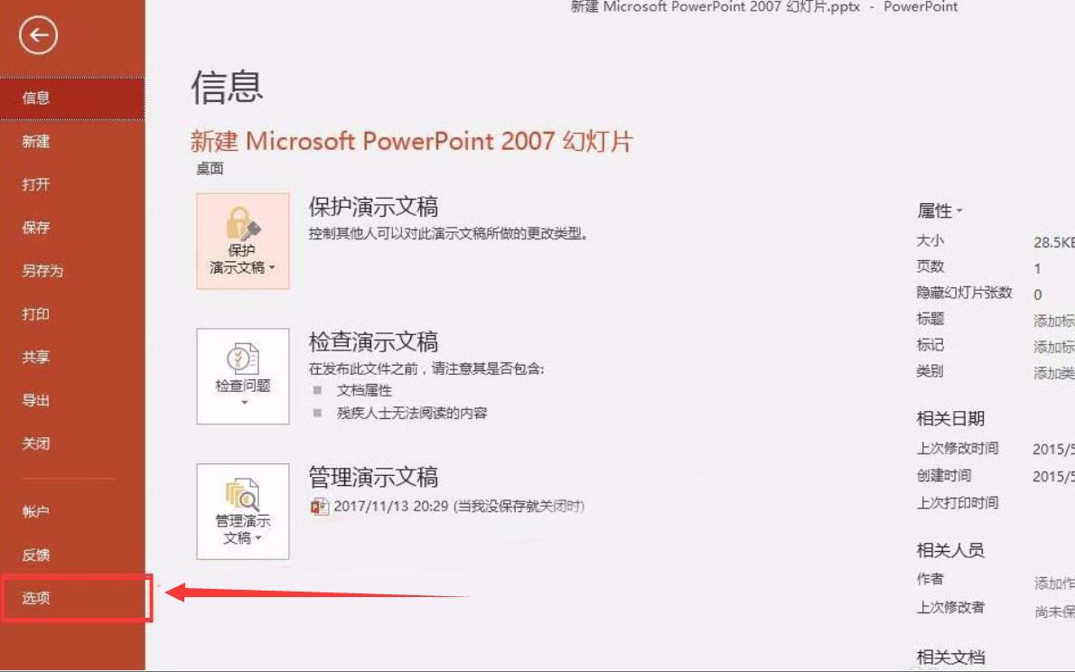 如何将PPT美化大师安装到WPS软件?方法一览