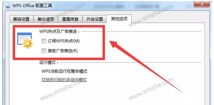 WPS Office如何屏蔽广告弹窗?WPS软件广告永久屏蔽方法