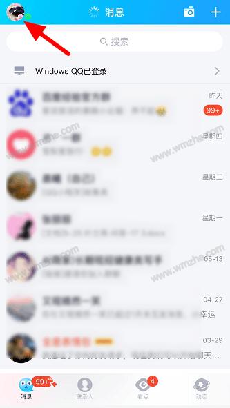 如何查看QQ单向好友?手机QQ单向好友管理功能在哪?