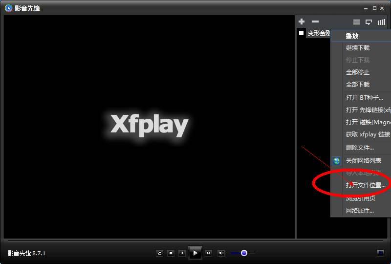影音先锋怎么下载视频文件?影音先锋下载视频方法!