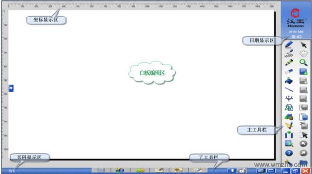 汉王电子白板软件截图