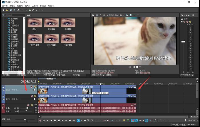Vegas视频处理之去除原有字幕,进行二次创作