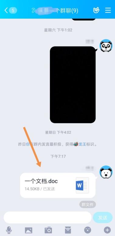 如何将手机QQ中的文档生成链接?便于分享与保存