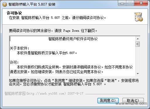 智能陈桥五笔5.8软件截图