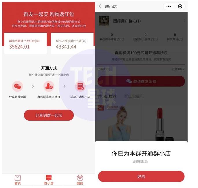 """微信上线电商功能""""群小店"""",购物还能拿红包"""