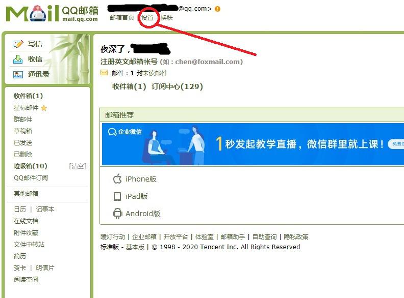 Foxmail设置使用说明,专为新手用户整理