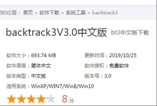 backtrack3安装使用说明,帮助破解WiFi密码