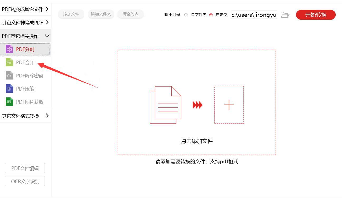 闪电PDF虚拟打印机如何实现PDF合并?方法很简单