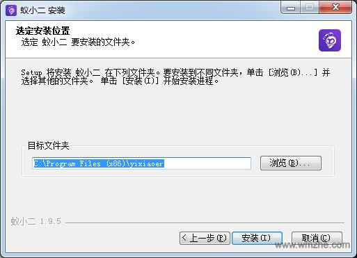蚁小二一键分发系统软件截图