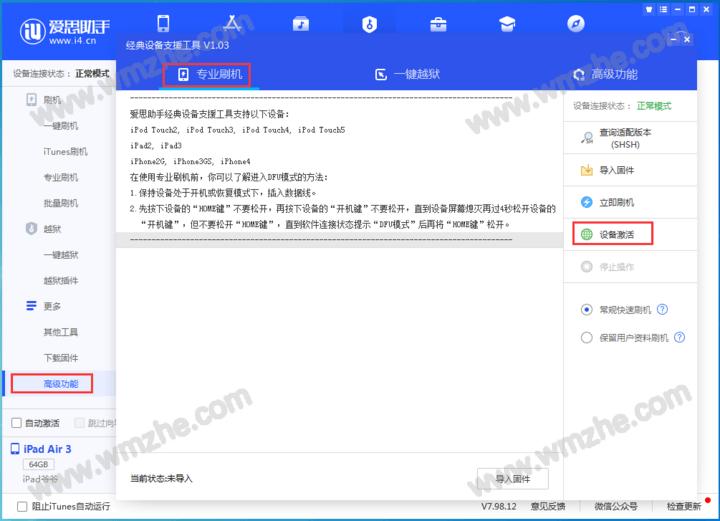 iOS13.7正式版更新了什么?iOS13.7正式版升级方法