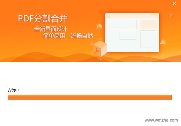 PDF貓分割合并軟件截圖