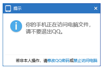办公妙招分享,教你使用手机QQ远程查看电脑文件-第12张图片