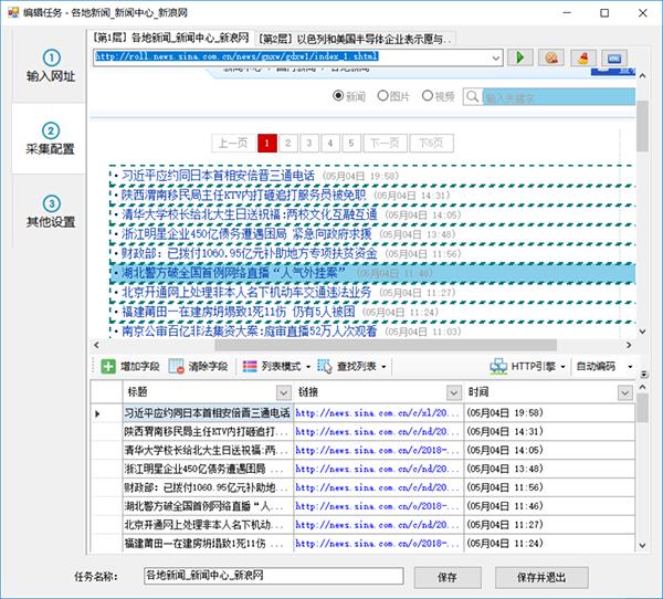 懒人采集器如何采集多级网页?参考图文演示
