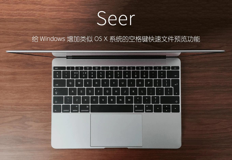seer使用体验,让你用一种新的方式实现文件预览
